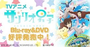Vアニメ「サンリオ男子」公式サイト
