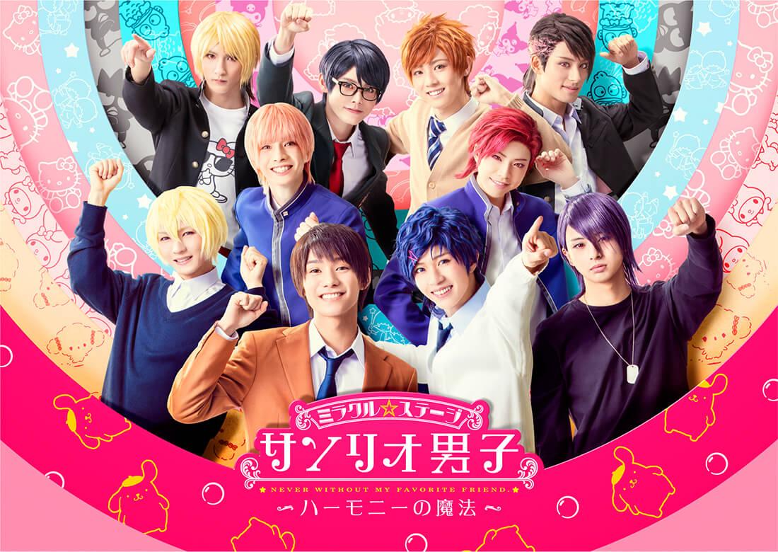 ミラクル☆ステージ『サンリオ男子』 ~ハーモニーの魔法~
